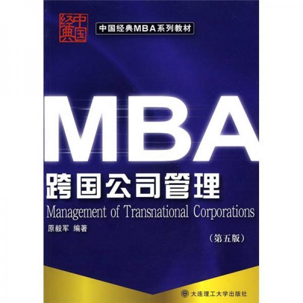 中国经典MBA系列教材:MBA跨国公司管理(第5版)