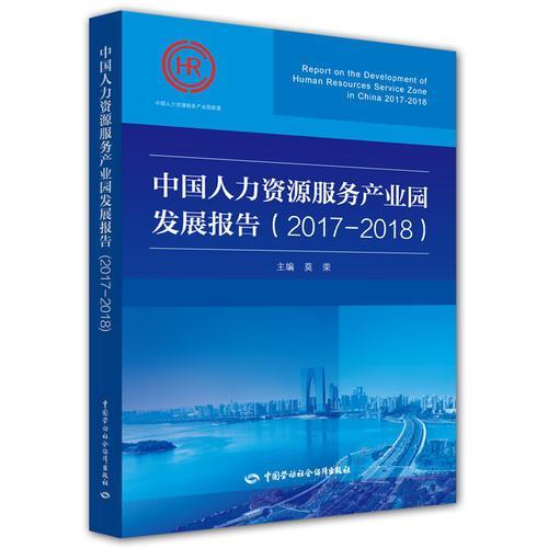 中国人力资源服务产业园发展报告(2017-2018)