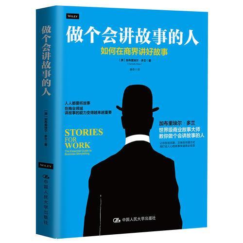 做个会讲故事的人:如何在商界讲好故事(精装版)