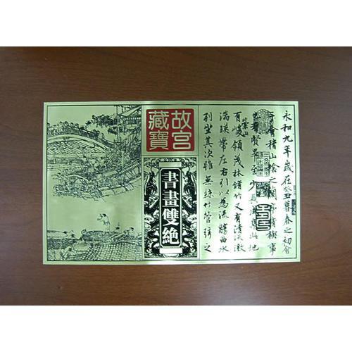 故宫藏宝:书画双绝(兰亭序·清明上河图)