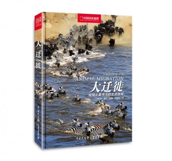 大迁徙:地球上最伟大的生命旅程
