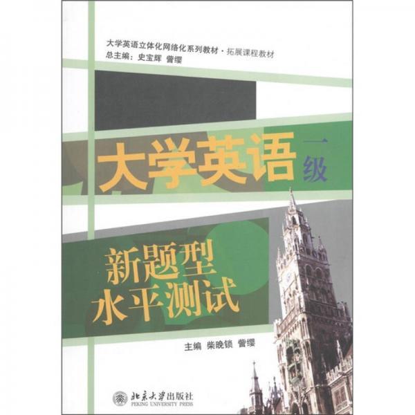 大学英语立体化网络化系列教材·拓展课程教材:大学英语新题型水平测试(1级)