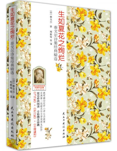 泰戈尔作品经典精选100周年纪念版:生如夏花之绚烂