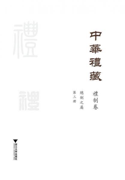 中华礼藏·礼制卷·总制之属·第三册