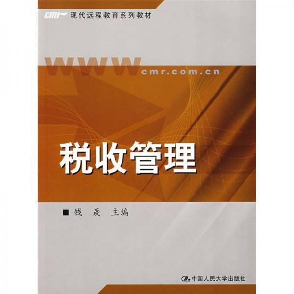 现代远程教育系列教材:税收管理
