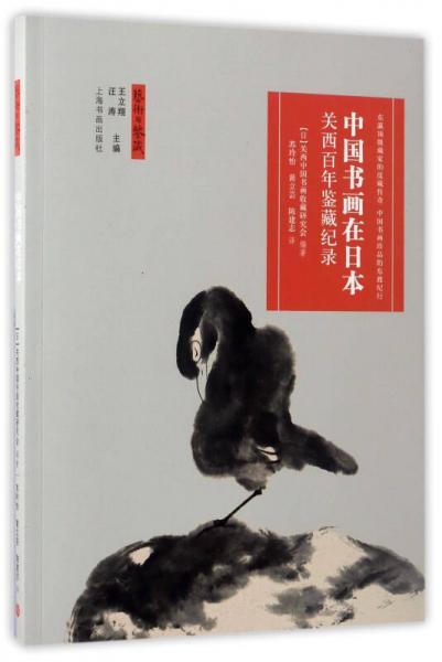 中国书画在日本:关西百年鉴藏纪录/艺术与鉴藏