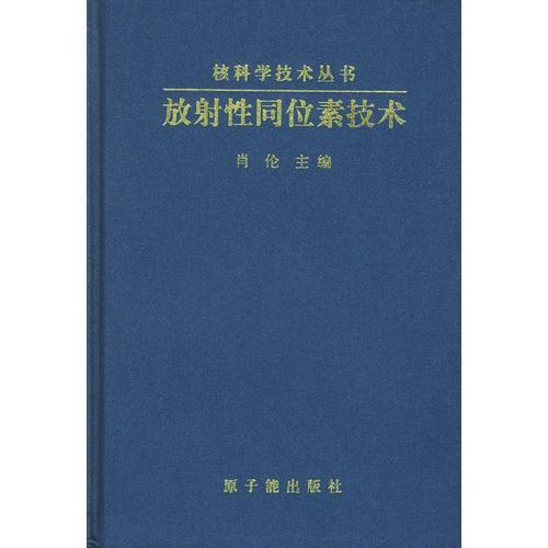 放射性同位素技术(精装)