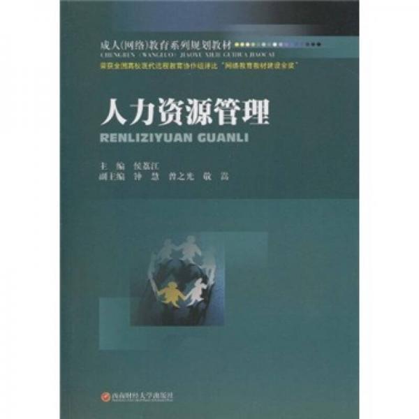 成人(网络)教育系列规划教材:人力资源管理