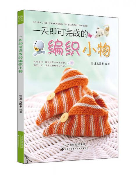 一天即可完成的编织小物
