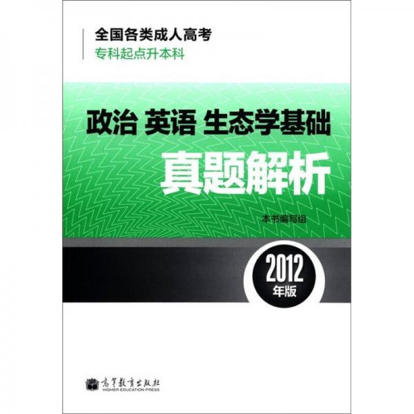 全国各类成人高考·专科起点升本科:政治 英语 生态学基础真题解析(2012年版)