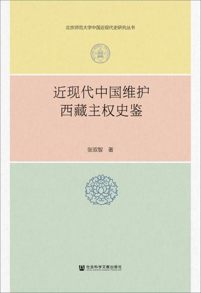 近现代中国维护西藏主权史鉴