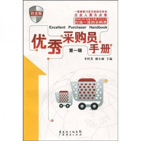 优秀采购员手册(第1册)