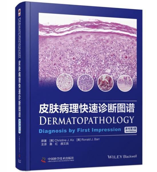 皮肤病理快速诊断图谱(原书第3版)