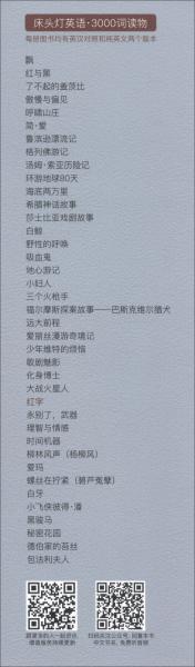 床头灯英语·3000词读物(纯英文版):红字