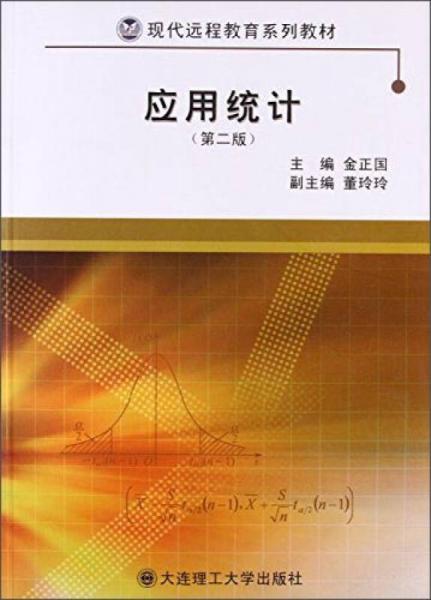 应用统计(第2版现代远程教育系列教材)