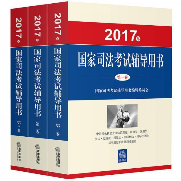 司法考试2017三大本教材(套装共3册)
