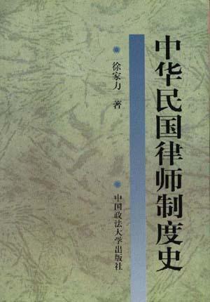 中华民国律师制度史