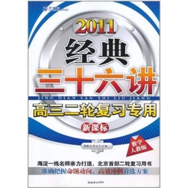 经典三十六讲:高3二轮复习专用(数学)(2011人教版)