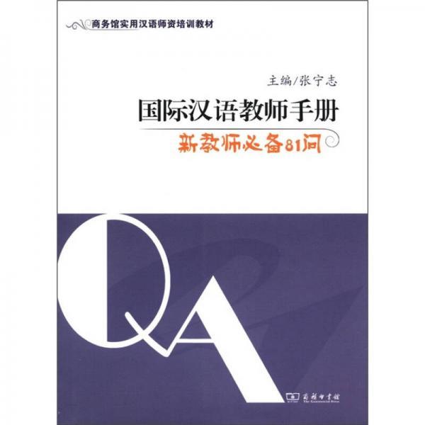 商务馆实用汉语师资培训教材·国际汉语教师手册:新教师必备81问