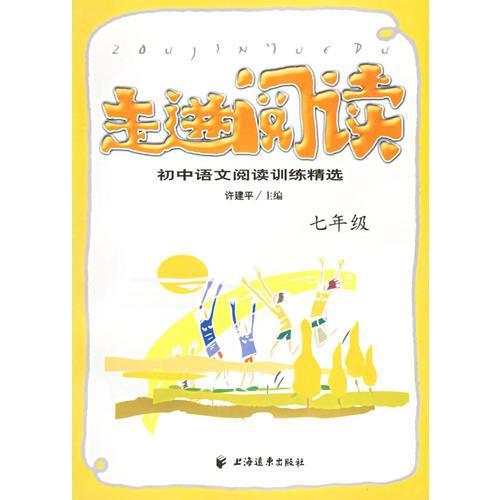 走进阅读:初中语文阅读训练精选·七年级
