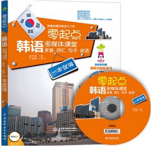零起点韩语多媒体课堂:发音、词汇、句子、会话一本就够