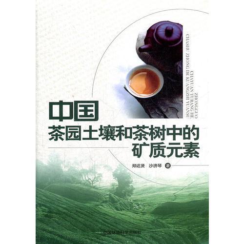 中国茶园土壤和茶树中的矿质元素
