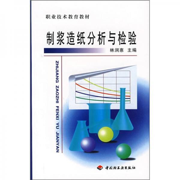 制浆造纸分析与检验