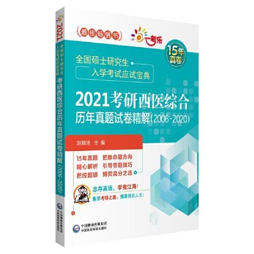 2021考研西医综合历年真题试卷精解(20062020)(全国硕士研究生入学考试应试宝典)