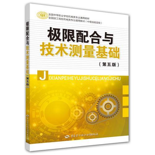 极限配合与技术测量基础(第五版)