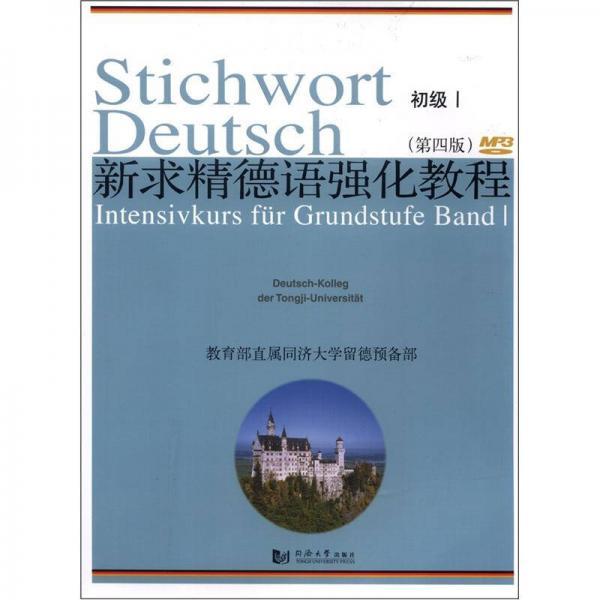 新求精德语强化教程