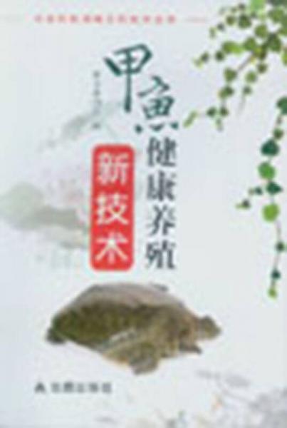 农业科技创新实用技术丛书:甲鱼健康养殖新技术