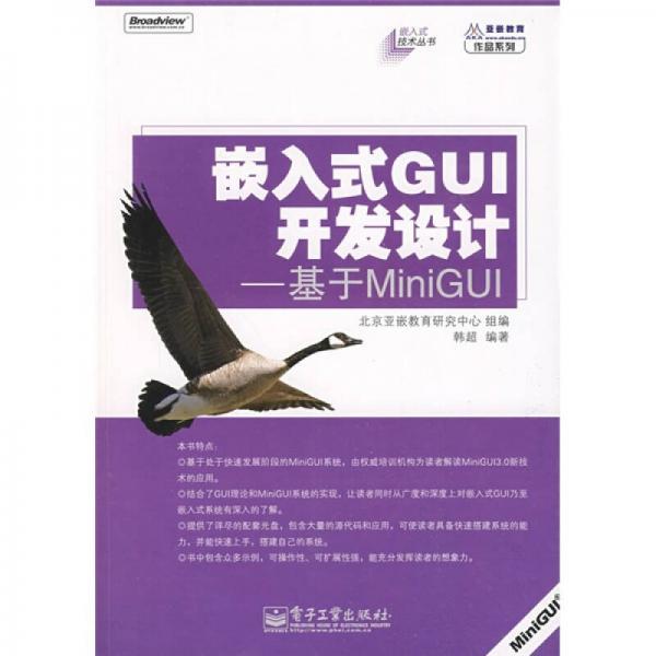 嵌入式GUI开发设计:基于MiniGUI