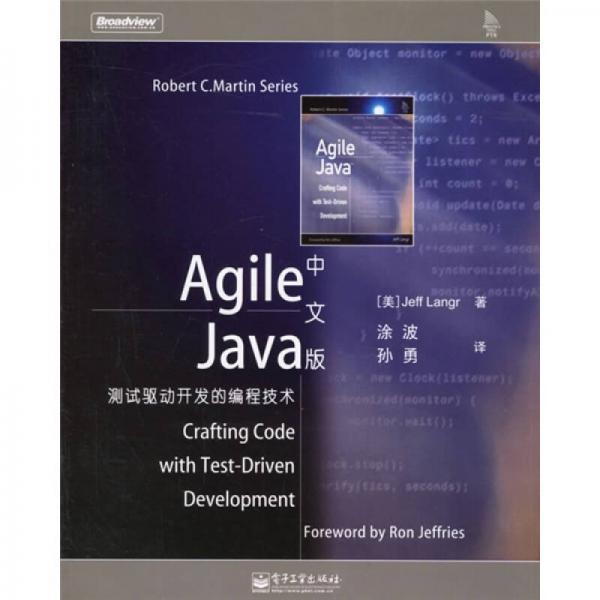 Agile Java 中文版