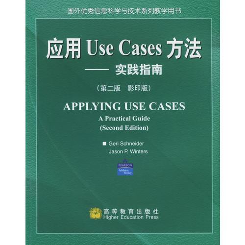 应用Use Cases方法