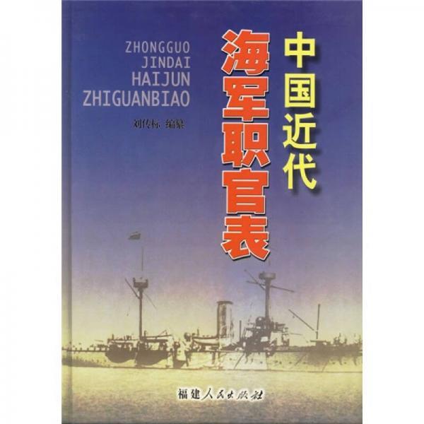 中国近代海军职官表