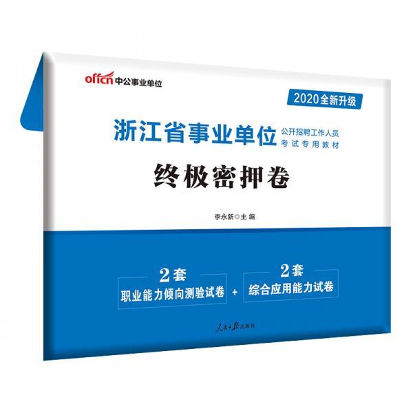 中公教育2020浙江省事业单位公开招聘工作人员考试教材:终极密押卷(全新升级)