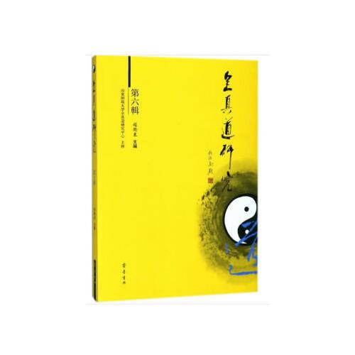 全真道研究(第六辑)