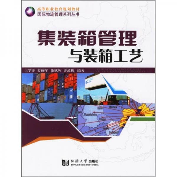 国际物流管理系列丛书·高等职业教育规划教材:集装箱管理与装箱工艺