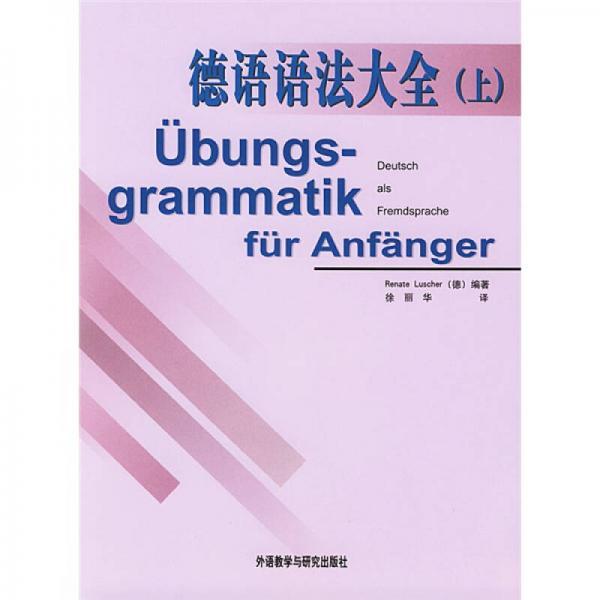 德语语法大全(上)