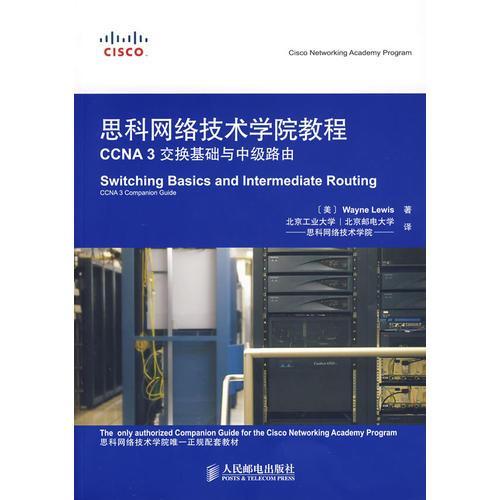 CCNA 3 交换基础与中级路由-思科网络技术学院教程-