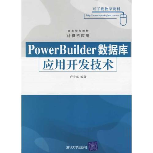 PowerBuilder数据库应用开发技术
