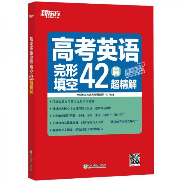 新东方高考英语完形填空42篇超精解
