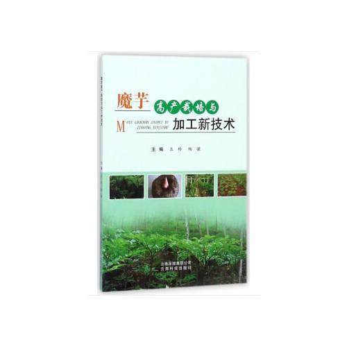 魔芋高产栽培与加工新技术