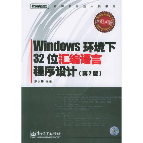 Windows��澧�涓�32浣�姹�缂�璇�瑷�绋�搴�璁捐��