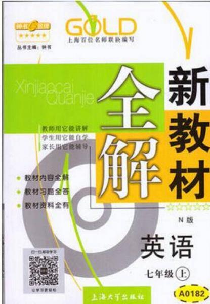 新教材全解:英语七年级(上 N版)