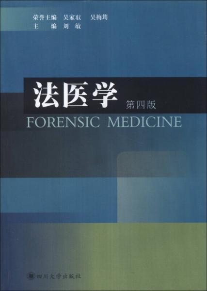 法医学(第4版)