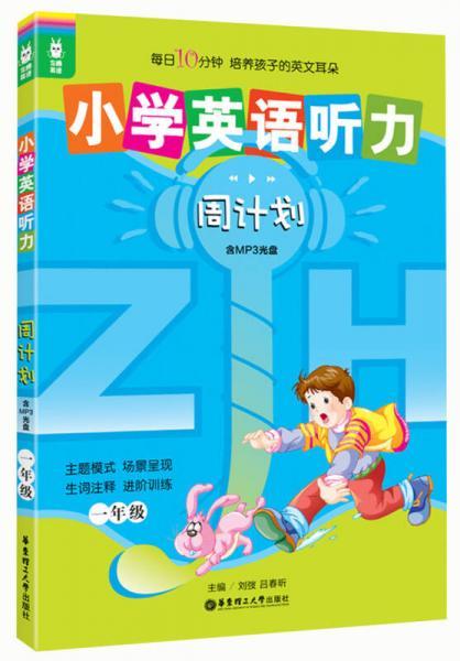 龙腾英语:小学英语听力周计划(1年级)