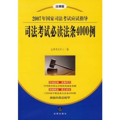 司法考试必读法条4000例——2007年国家司法考试应试指导