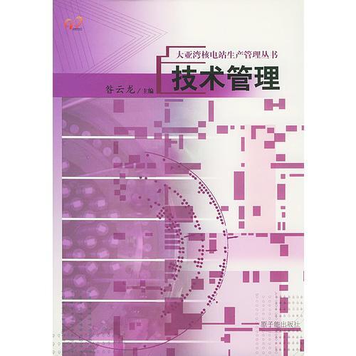 技术管理(大亚湾核电站生产管理丛书)