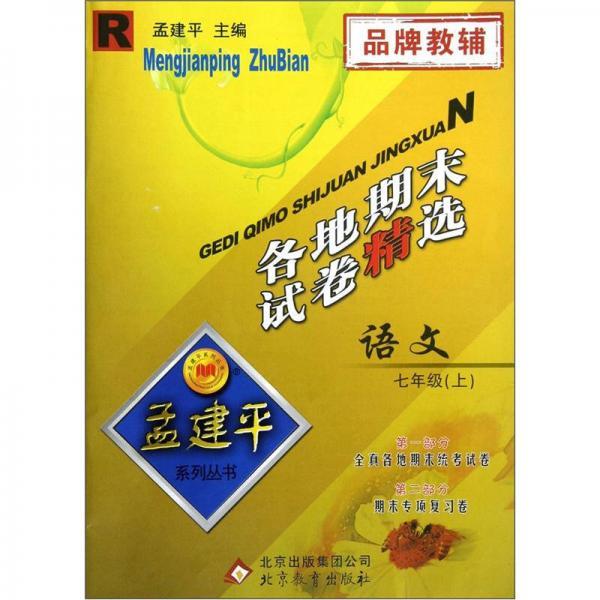 孟建平系列丛书·各地期末试卷精选:语文(7年级上)(R)